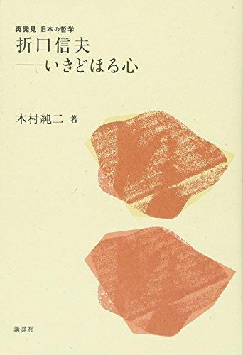 折口信夫――いきどほる心 (再発見 日本の哲学)の詳細を見る