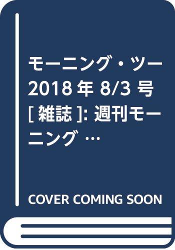 モーニング・ツー 2018年 8/3 号 [雑誌]: 週刊モーニング 増刊