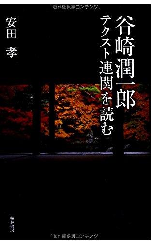 谷崎潤一郎—テクスト連関を読む