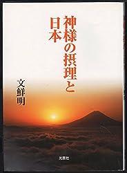 神様の摂理と日本
