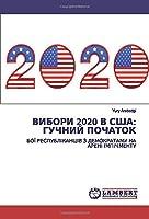 ВИБОРИ 2020 В США: ГУЧНИЙ ПОЧАТОК: БОЇ РЕСПУБЛІКАНЦІВ З ДЕМОКРАТАМИ НА АРЕНІ ІМПІЧМЕНТУ
