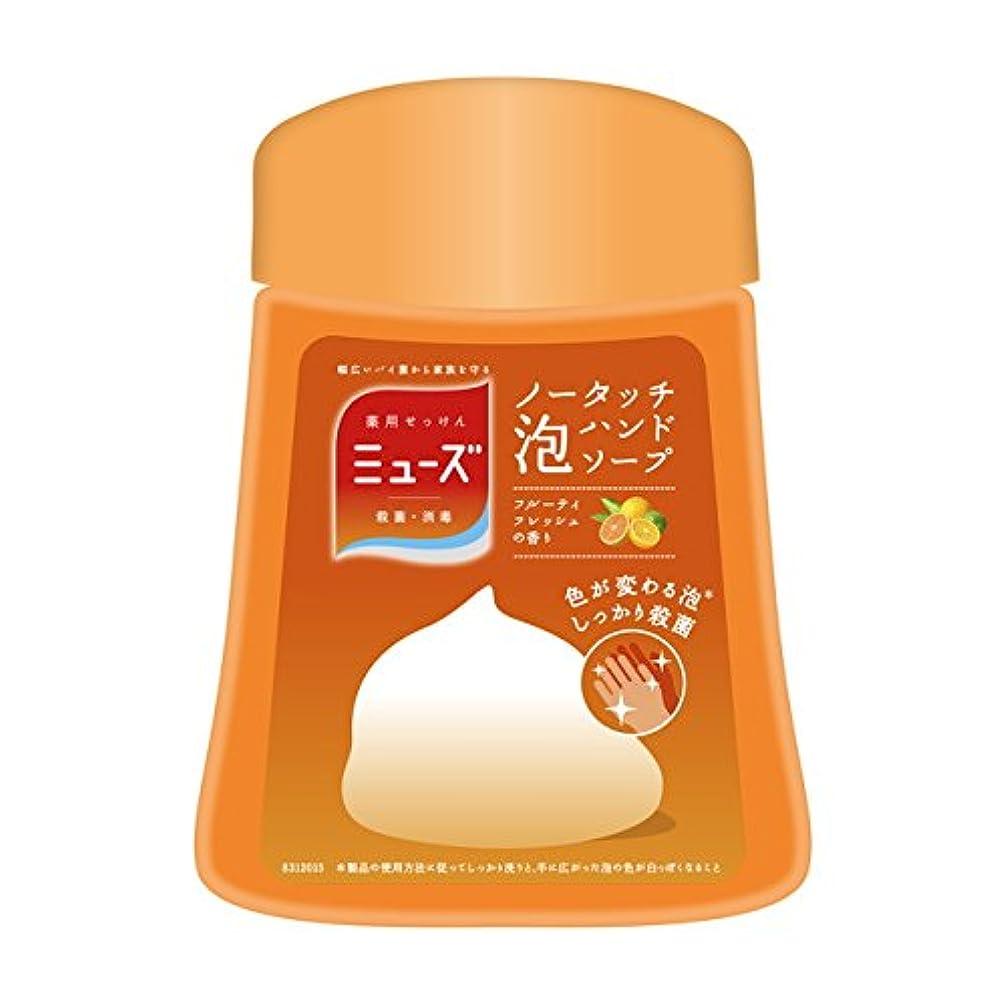 ミューズ ノータッチ フルーティフレッシュ 詰替 250ml【12個セット】