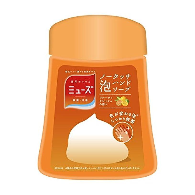 マリンライバルモルヒネミューズ ノータッチ フルーティフレッシュ 詰替 250ml【5個セット】