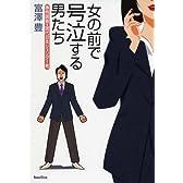 女の前で号泣する男たち-事例調査・現代日本ジェンダー考