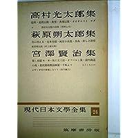 現代日本文学全集〈第24〉高村光太郎,萩原朔太郎,宮沢賢治集 (1954年)