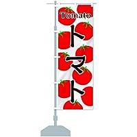 のぼり旗 トマト Tomato とまと 苫東(レギュラー60x180cm 左チチ 標準)