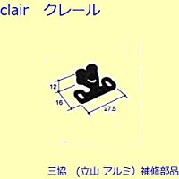 三協アルミ 補修部品 網戸キャッチャー(たてかまち)[PKS3001-A] *製品色・形状等仕様変更になる場合があります*