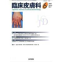 臨床皮膚科 2007年 06月号 [雑誌]