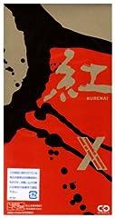 X JAPAN「紅」の歌詞を収録したCDジャケット画像