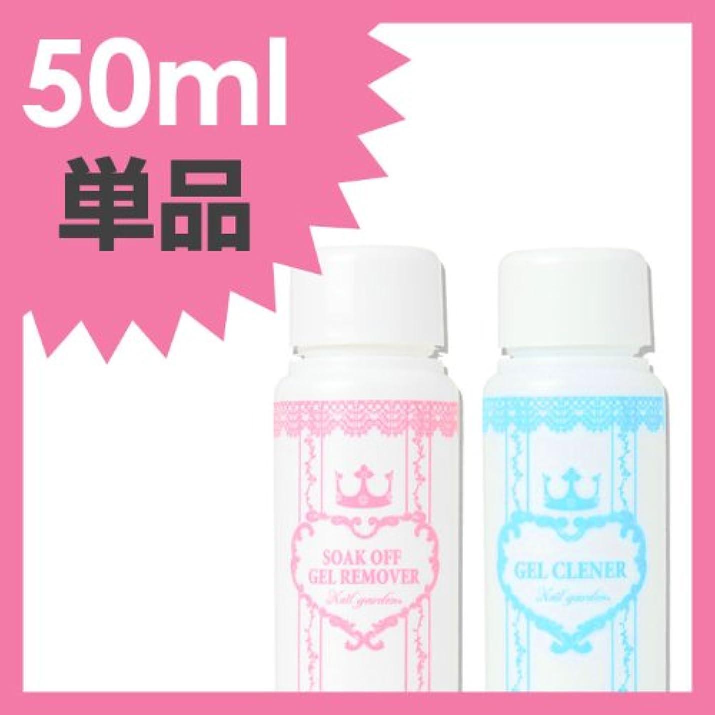 ランドリーツール媒染剤Nail garden(ネイルガーデン) ジェルクリーナー 50ml