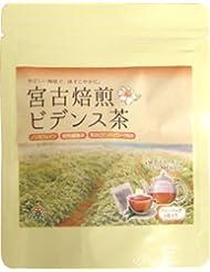 宮古焙煎ビデンス茶 2g×8袋入り