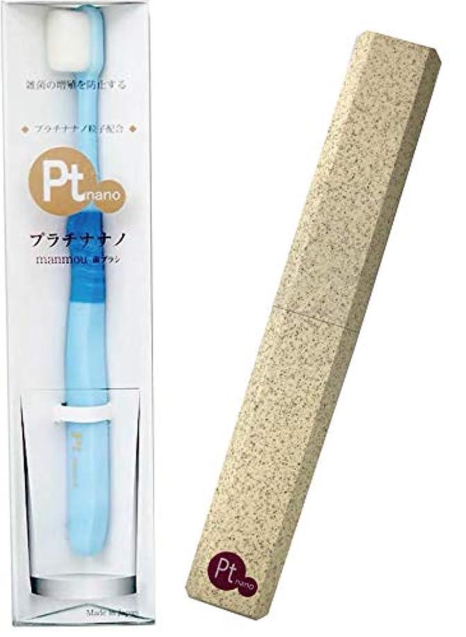 凝視部屋を掃除する破壊的な【安心の日本製】プラチナナノ万毛歯ブラシ manmou 羽毛のようなブラシヘッド ポータブルケース付属… (ブルー)