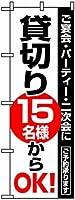 のぼり旗「貸切15名様からOK」 1枚