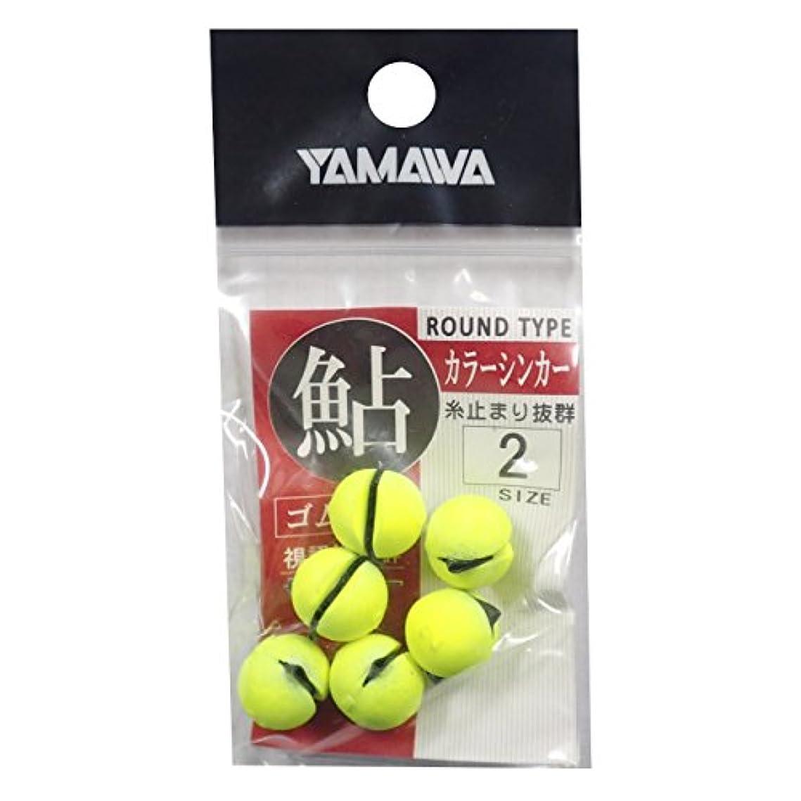 阻害するヒロイック新聞ヤマワ産業(Yamawa Sangyo) カラーシンカー ラウンドタイプ / イエロー 2号