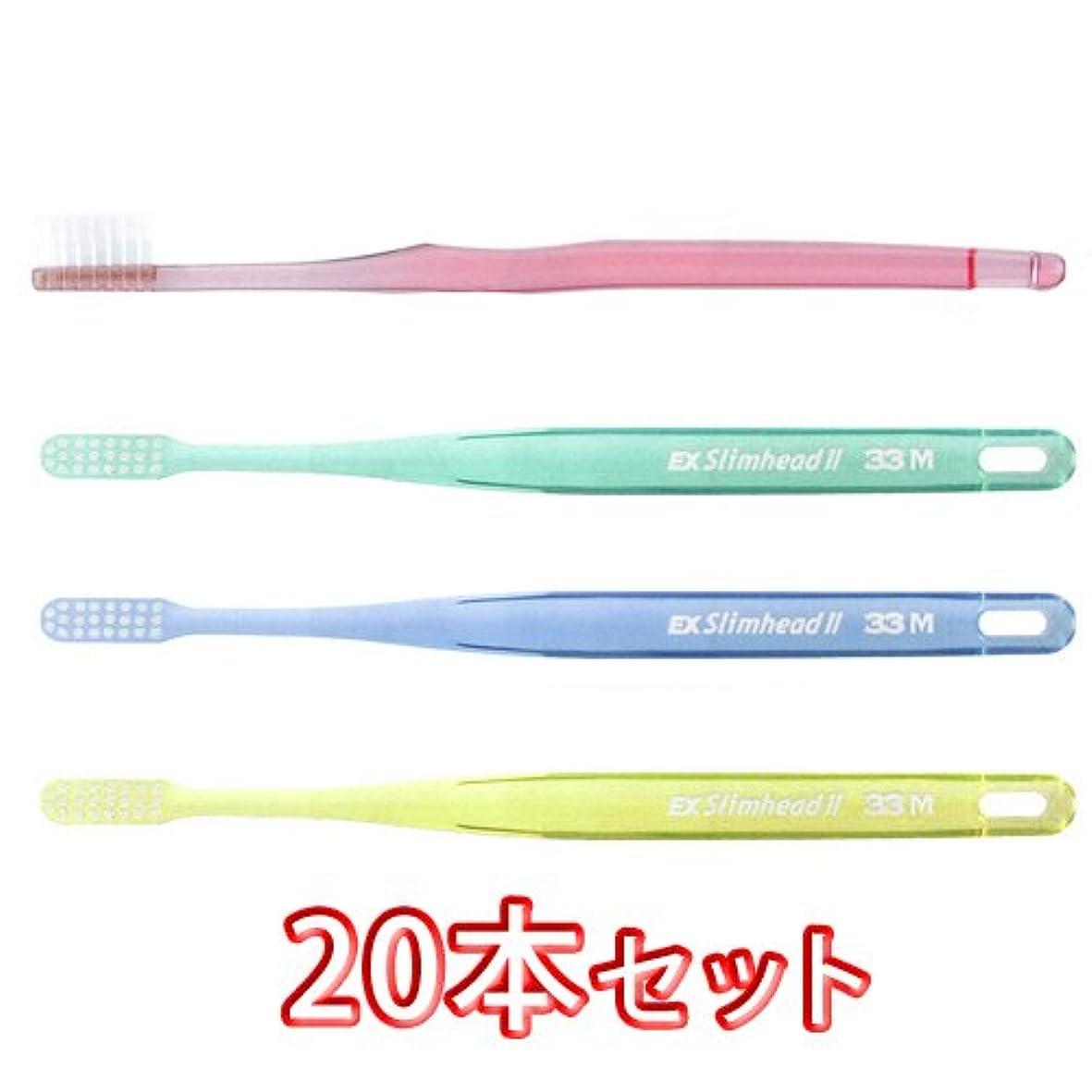イディオム猛烈な吐くライオン スリムヘッド2 歯ブラシ DENT . EX Slimhead2 20本入 (33M)