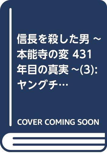 信長を殺した男 ~本能寺の変 431年目の真実~(3): ヤングチャンピオン・コミックス