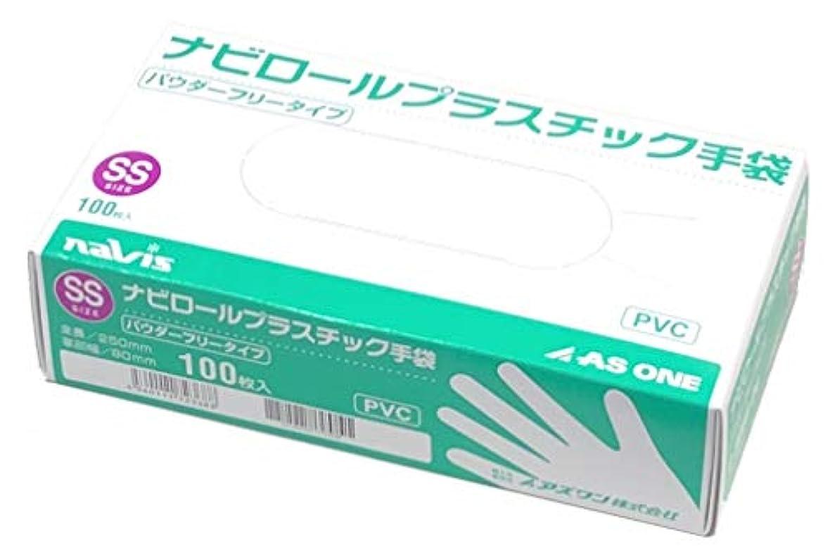アズワン ナビロールプラスチック手袋(パウダーフリー) SS 100枚入