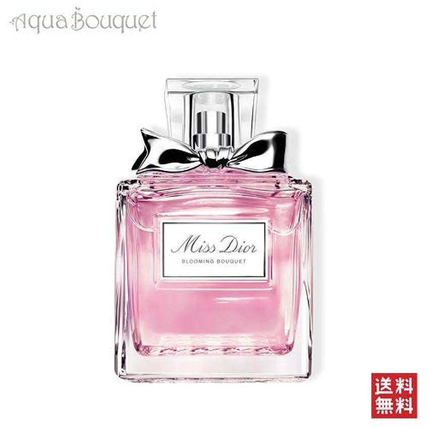 赤字道徳ご予約Dior ミスディオールブルーミングブーケ EDT 100ml [871991] [並行輸入品]
