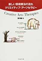 新しい芸術療法の流れ クリエイティブ・アーツセラピー