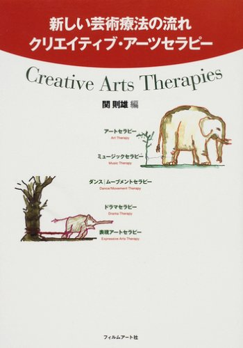 新しい芸術療法の流れ クリエイティブ・アーツセラピーの詳細を見る