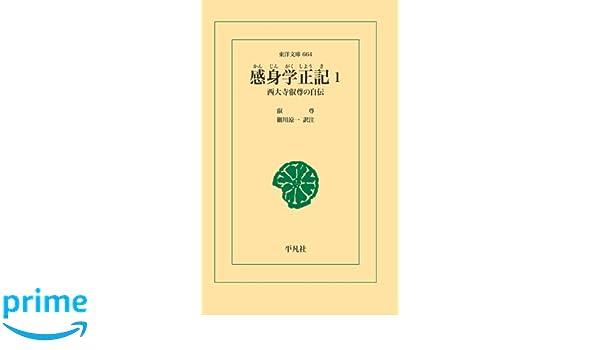 感身学正記 1 (東洋文庫)   叡尊...