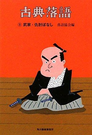 古典落語〈9〉武家・仇討ばなし (角川春樹事務所 時代小説文庫)の詳細を見る