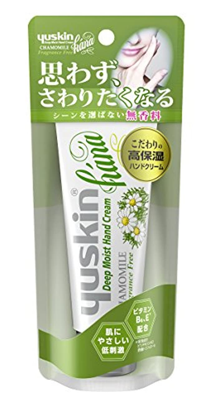 記者浸食漏れユースキン ハナ ハンドクリーム 無香料 50g (高保湿 低刺激 ハンドクリーム)