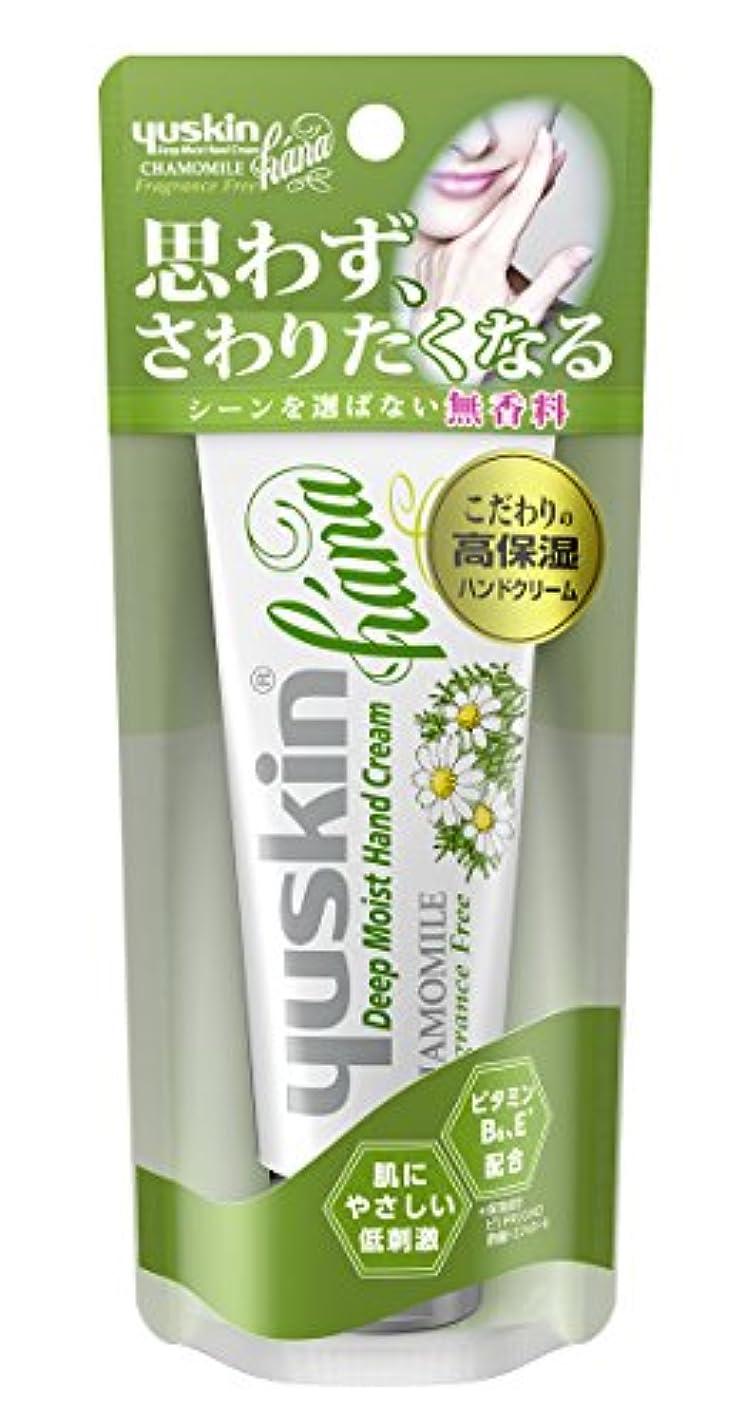 普通に研磨剤入射ユースキン ハナ ハンドクリーム 無香料 50g (高保湿 低刺激 ハンドクリーム)