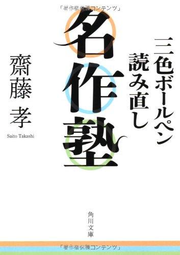 三色ボールペン読み直し名作塾 (角川文庫)の詳細を見る