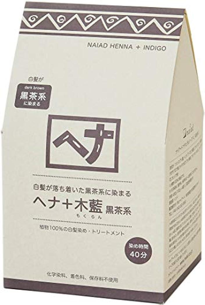 尾過剰でるNaiad(ナイアード) ヘナ+木藍 黒茶系 400g