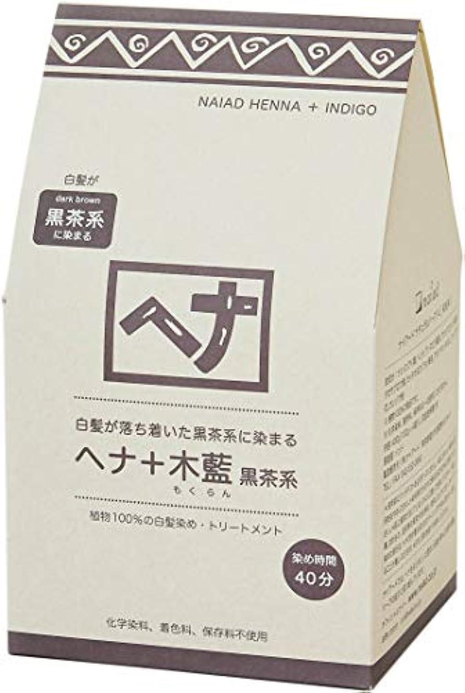デュアル連結する答えNaiad(ナイアード) ヘナ+木藍 黒茶系 400g