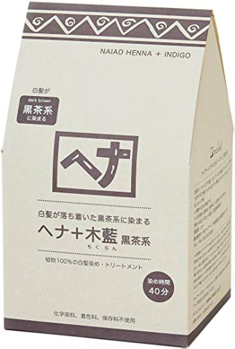 モッキンバードシプリー故意にNaiad(ナイアード) ヘナ+木藍 黒茶系 400g