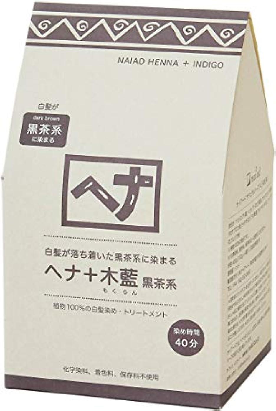 アンティークシーフード意図的Naiad(ナイアード) ヘナ+木藍 黒茶系 400g