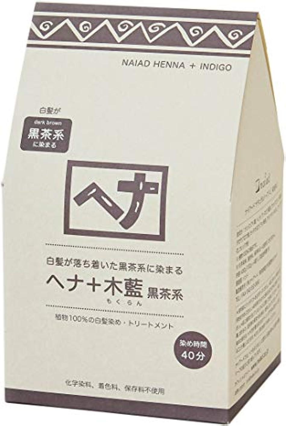 法律住人多様性Naiad(ナイアード) ヘナ+木藍 黒茶系 400g