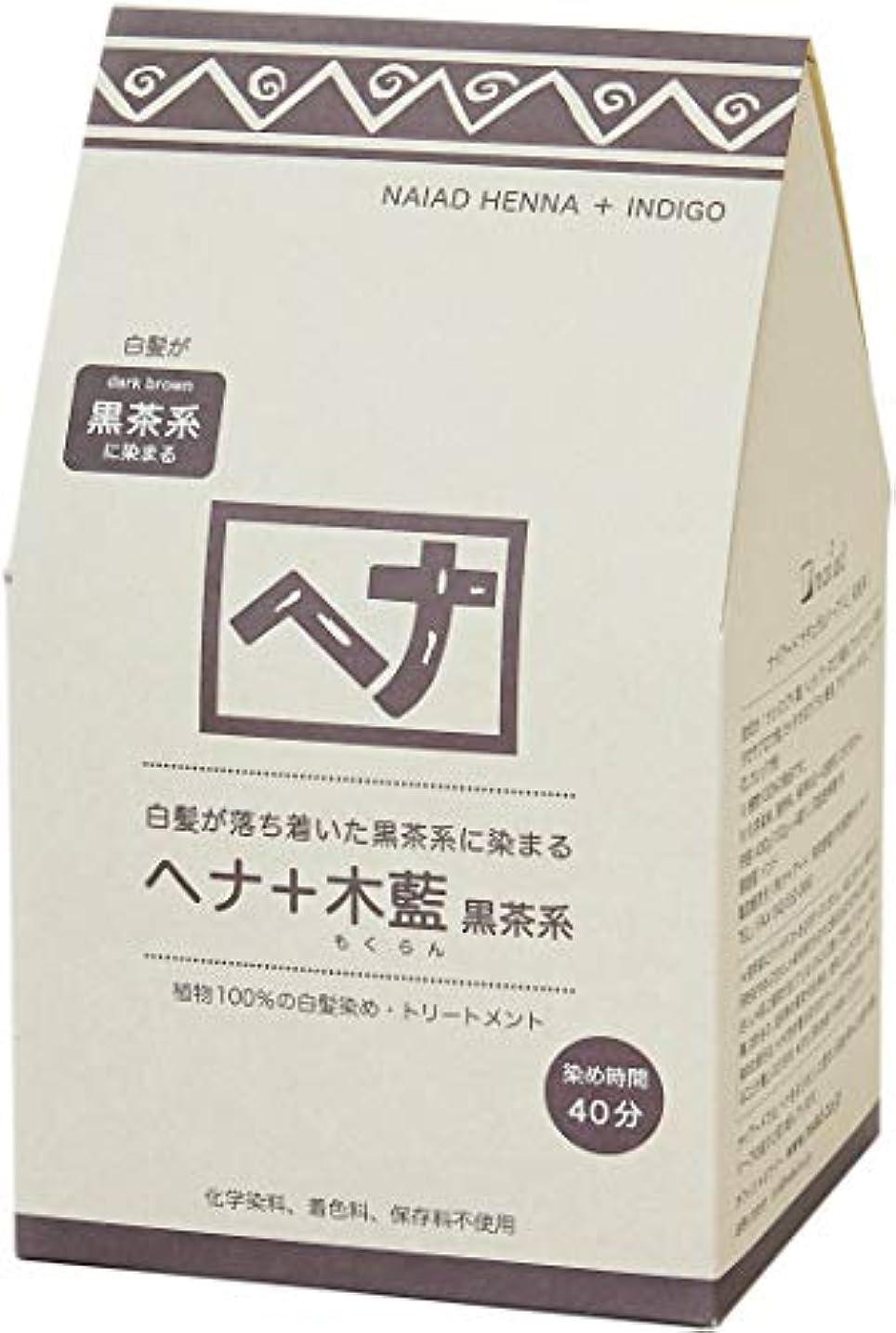 香港へこみ燃やすNaiad(ナイアード) ヘナ+木藍 黒茶系 400g