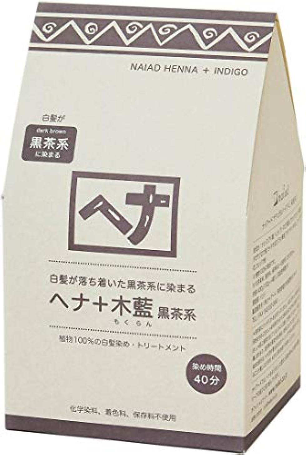 無数の素子定説Naiad(ナイアード) ヘナ+木藍 黒茶系 400g