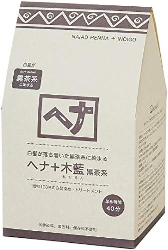 火曜日制限された補体Naiad(ナイアード) ヘナ+木藍 黒茶系 400g