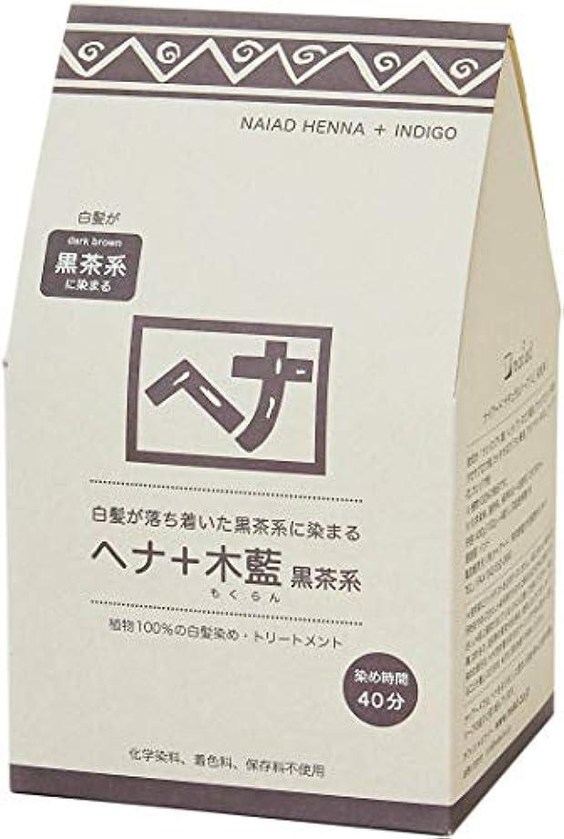 学期振り向く密輸Naiad(ナイアード) ヘナ+木藍 黒茶系 400g
