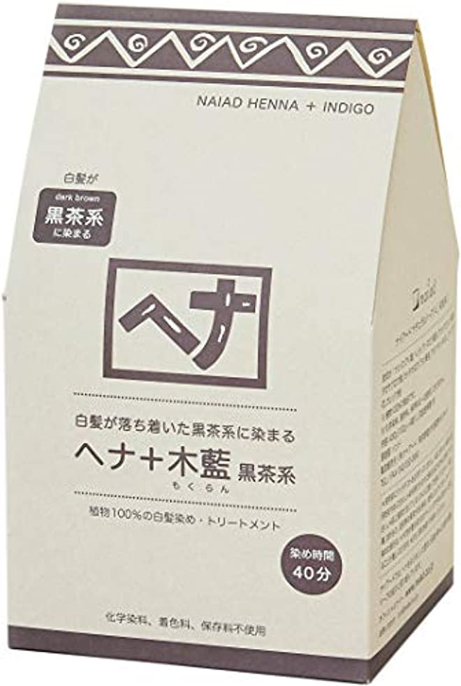 裸乱すゲートNaiad(ナイアード) ヘナ+木藍 黒茶系 400g