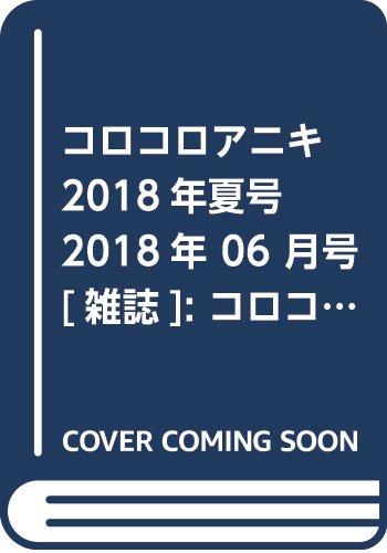 コロコロアニキ2018年夏号 2018年 06 月号 [雑誌]: コロコロコミック 増刊