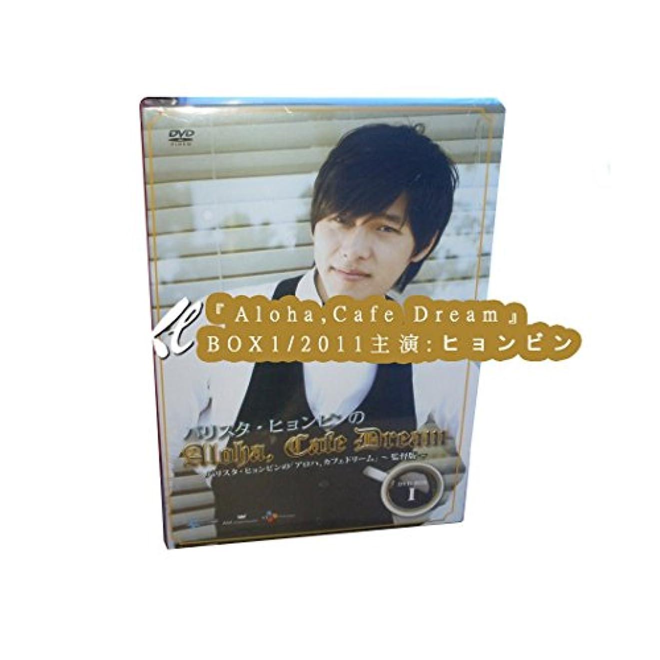 オンスメイエラコーン『Aloha,Cafe Dream』 BOX 1 2011 主演: ヒョンビン