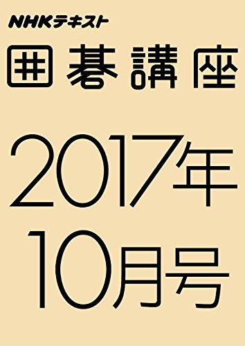 NHK囲碁講座 2017年10月号 [雑誌] NHK 囲碁講座 (NHKテキスト)