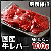 『鮮度保証!国産牛生レバー 100g(要加熱)』 レバ刺し不可 ホルモン 焼き肉 焼肉 バーベキュー もつ鍋 モツ鍋