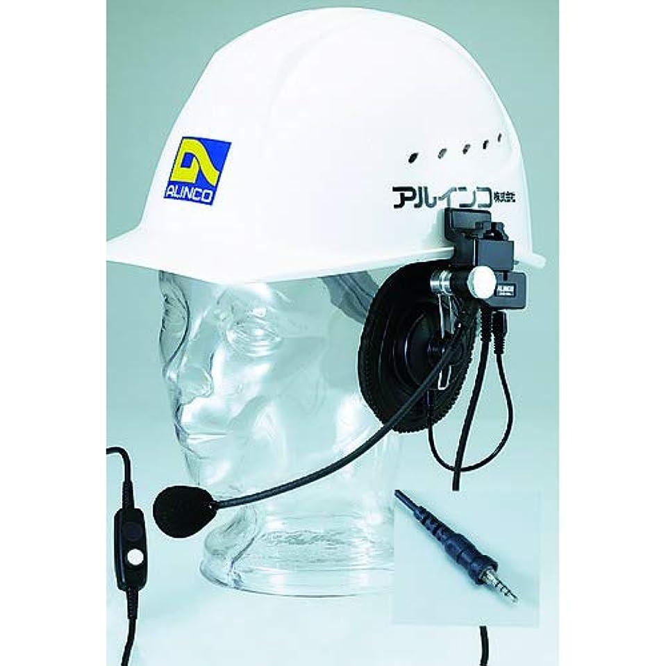 メディア指定する学校ALINCO アルインコ ヘルメット用ヘッドセット(1Pねじ込みプラグ) EME-63A