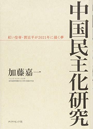 中国民主化研究―――紅い皇帝・習近平が2021年に描く夢の詳細を見る