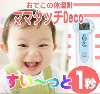 【新商品】おでこで1秒 赤ちゃん体温計 ママタッチDECO