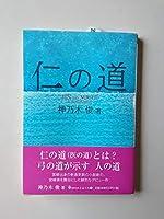 仁の道 (ふみくら文庫シリーズ30)