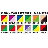 トーヨー 折り紙 両面おりがみ 24cm角 11色 35枚入 004016 画像