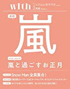 with 2020年 2月号[表紙]嵐[特別付録]祝・CLAMP先生画業30周年スペシャルステッカー
