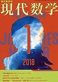 現代数学 2018年 01 月号 [雑誌]